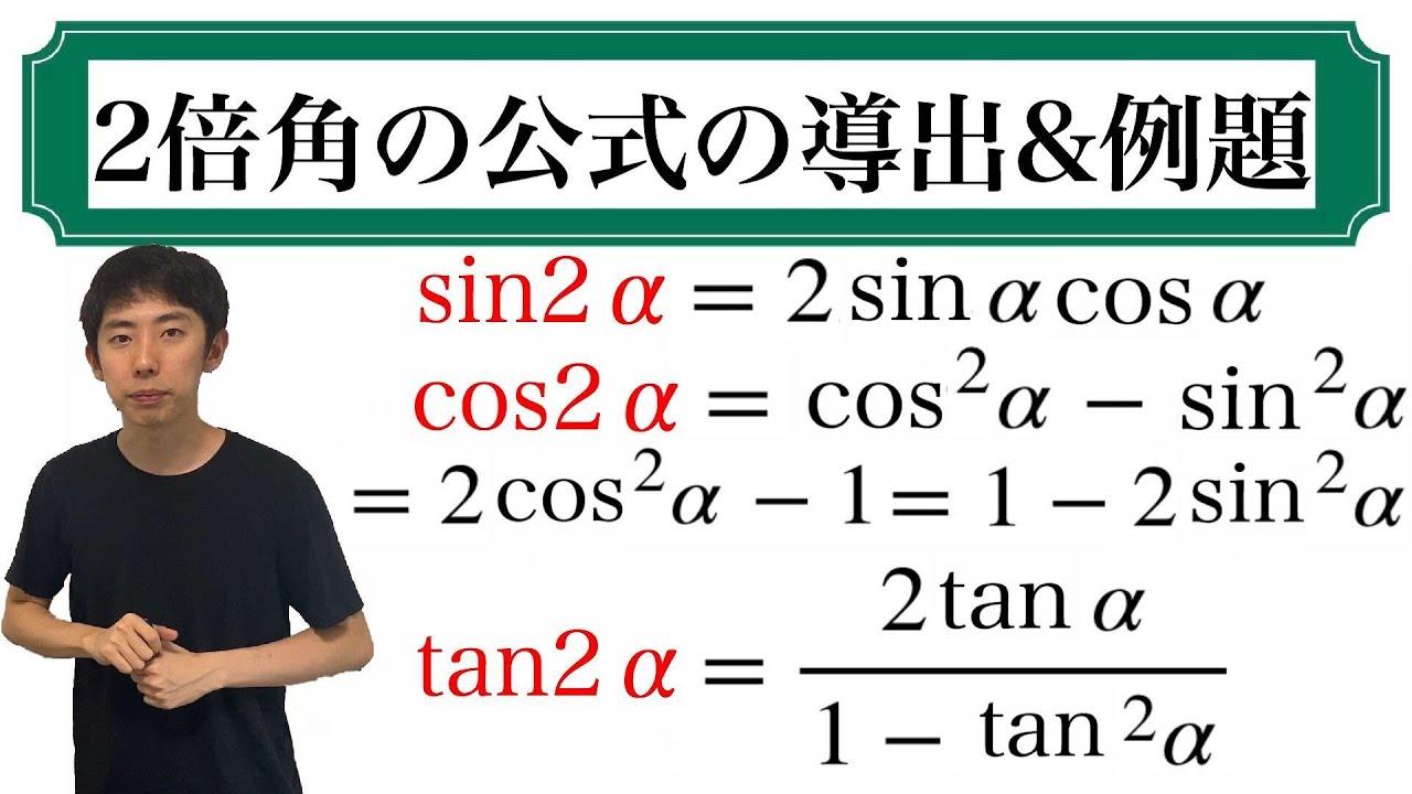 の 公式 倍角 2