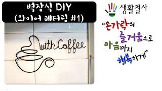 [벽장식] #와이어레터링 (with Coffee) #철…