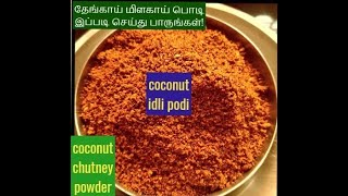தோங்காய் மிளகாய் பொடி செய்வது எப்படி?chammanthi podi/kobbari kaaram/Dry coconut chutney powder