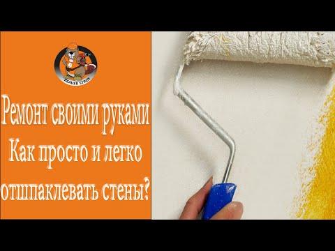 видео: Шпаклюем валиком l Как быстро и легко отшпаклевать стены l Шпаклевание стен своими руками.