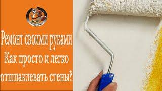 шпаклюем валиком l Как быстро и легко отшпаклевать стены l Шпаклевание стен своими руками