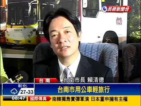 台南推公車輕旅行 賴清德上陣演出-民視新聞