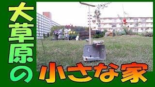 リョウイチ の作った ジオラマ が凄すぎる件 (ミニチュアハウス?) thumbnail