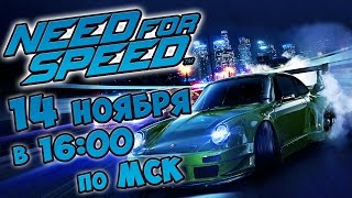 Need For Speed Анонс стрима