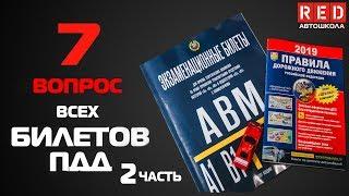Решение Билетов ПДД 2019 по Темам - 7 Вопрос (2)  [Автошкола  RED]
