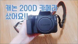 캐논 200D 카메라 샀어요!!/트위터에서 사진올릴 예…