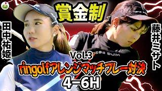 ringolfアレンジマッチプレー対決Vol.3【田中祐姫VS藤井ミサト#2】
