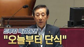 """""""무기한 단식"""" 김성태 비장한데 자유한국당 의원들은…"""