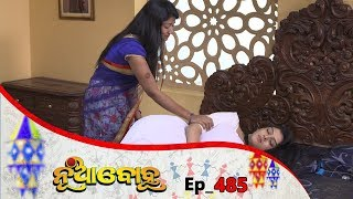 Nua Bohu | Full Ep 485 | 1st Feb 2019 | Odia Serial - TarangTV
