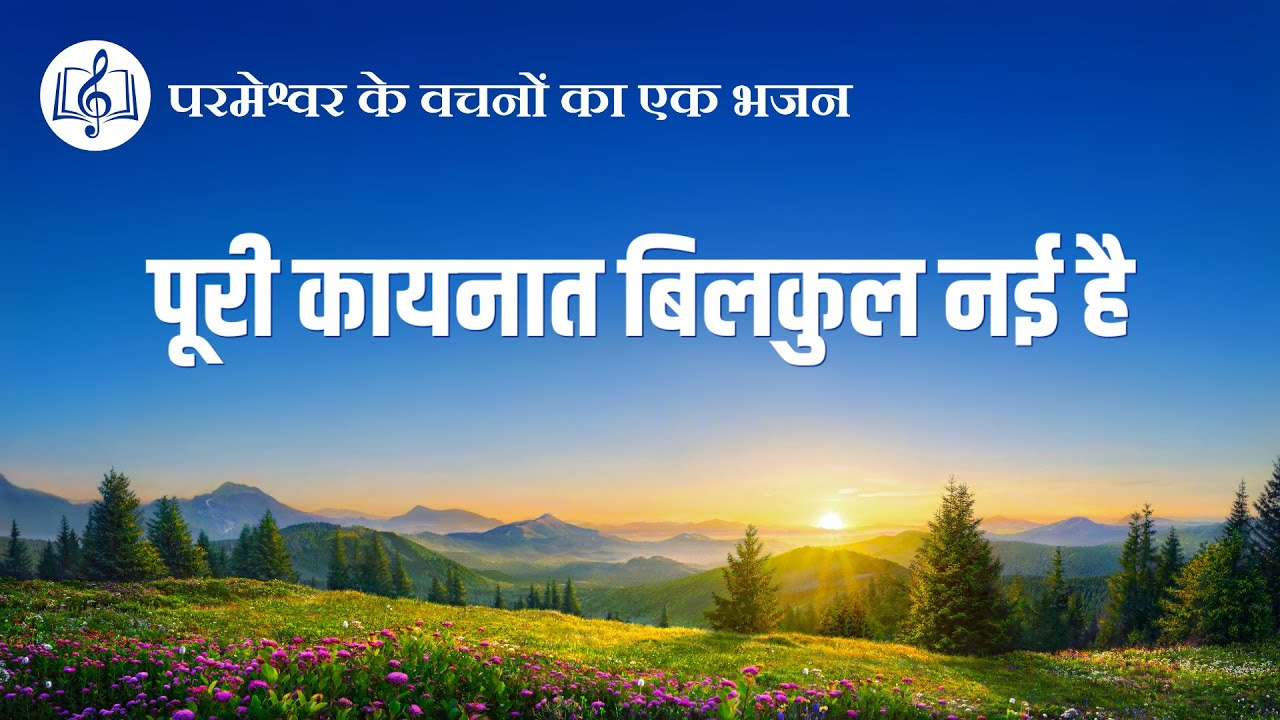 पूरी कायनात बिलकुल नई है | Hindi Christian Song With Lyrics