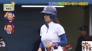 『高画質』揺れる巨乳 ボールガール 原田桜怜 検索動画 11