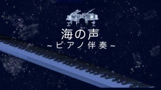 海の声(D♭)/歌・ガイドメロディーなし/ピアノ伴奏/カラオケ.