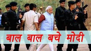 PM Modi की security में  हुई चूक, Patna Sahib में बाल बाल बची जान | वनइंडिया हिंदी