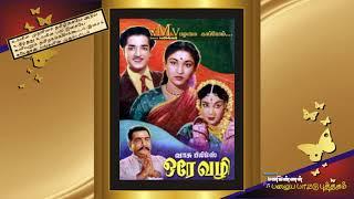 OLD SONG BOOK (vMv)--Piranthu vanthathum orey vazhi--OREY VAZHI (1959)