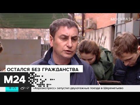 Отца Мары Багдасарян лишили гражданства России - Москва 24
