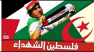 الجمهور الجزائري الذي لقن العالم درسا في حب فلسطين