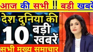Nonstop News 23 june 2021 |आज की ताजा खबरें | News Headlines|mausam vibhag aaj weather,sbi,lic