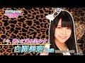【選抜総選挙×フジテレビ】ピックアップメンバーインタビュー「NMB48 白間美瑠」 / …