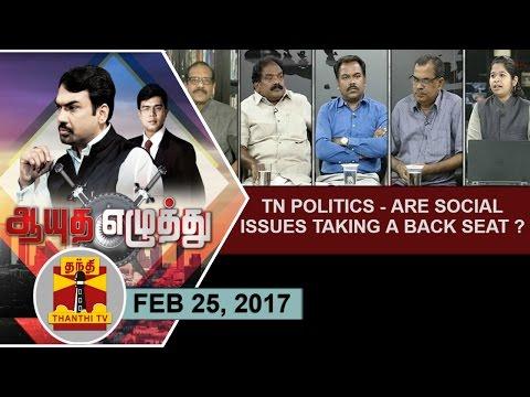 (25/02/2017) Ayutha Ezhuthu | TN Politics...