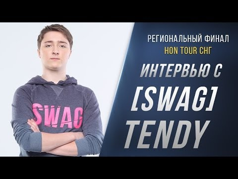 видео: Интервью с [swag]tendy