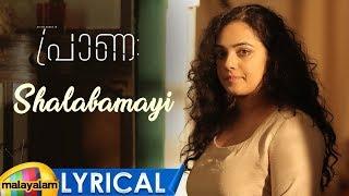 shalabhamaayi-full-song-al-praana-malayalam-movie-songs-nithya-menen-resul-pookutty