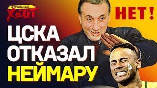 Казнь СПАРТАКА. Как ЦСКА опрокинул НЕЙМАРА