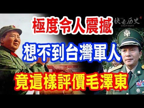 極度令人震撼:想不到臺灣軍人竟這樣評價毛澤東!沒他台灣將一貧如洗!