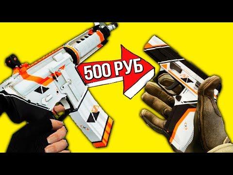 инвентарь на 500 рублей кс го