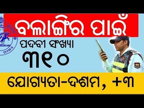 Balangir district recruitment 2018   310 posts vacancy