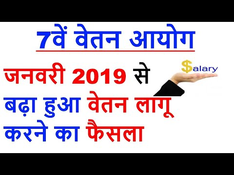 7वें वेतन 7TH PAY COMMISSION LATEST NEWS TODAY 2018 / MAHARASHTRA GOVERNMENT EMPLOYEE PAY COMMISSION