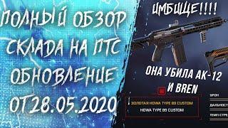 Warface: НОВАЯ HOWA TYPE 89 CUSTOM УБИЛА АК-12 и BREN / Обновление на ПТС 28.05