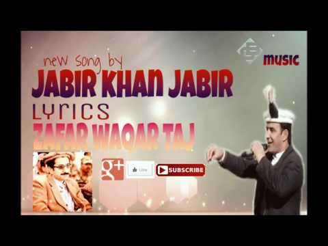 Aju Walai Wa Aso War Ga new shina songs 2017 by jabir khan jabir