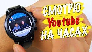 СМОТРЮ Youtube НА ЧАСАХ - LEMFO LEM5 Pro