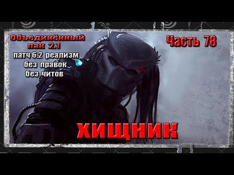 S.T.A.L.K.E.R. ОП 2.1/ РЕАЛИЗМ / 78 / ХИЩНИК В ЛЕСУ / ГРУППА АКИЛЛА