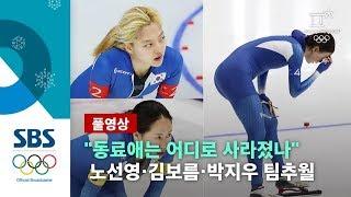 여자 팀추월 준결승 좌절…아쉽지만 최선 다한 대한민국 (풀영상) / SBS / 2018 평창올림픽