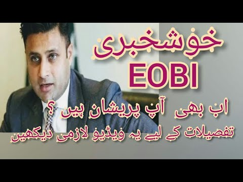 E.O.B.I Important News For Pensioners Complete Detail | Pak Info