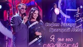 София Ротару и Григорий Лепс -