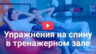 Упражнения для спины в тренажерном зале - укрепление мышц спины