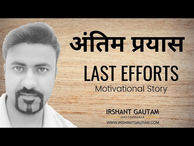 अंतिम प्रयास | Last Efforts | Keep On Trying | Try Again | Success | Hindi | Motivational Story |