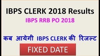 IBPS Clerk Prelims Result 2018 | ibps rrb po final result | Fixed date