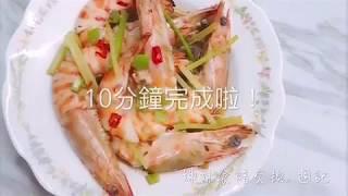 【泰國蝦料理】「泰國蝦料理」#泰國蝦料理,[10分鐘料理]--啤...