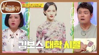K대 미술교육과 91학번, 김소연 보스의 리즈 시절! …
