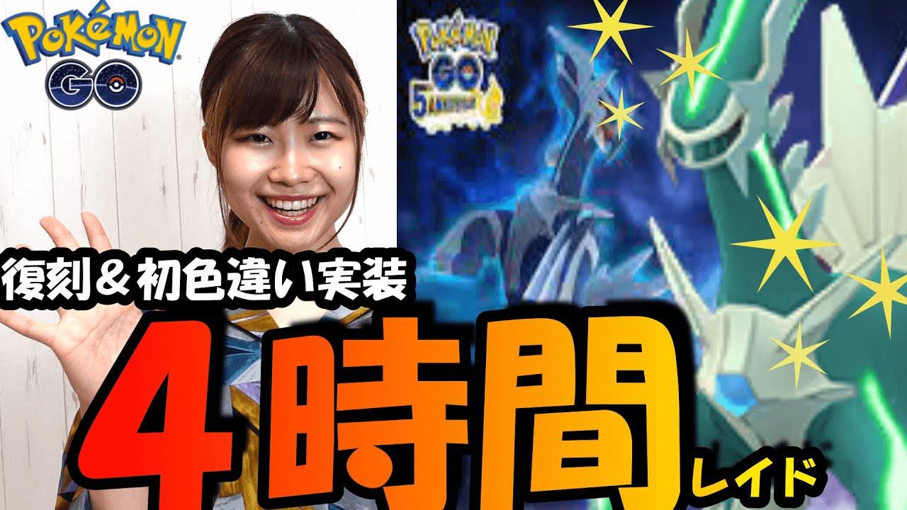 「ポケモンGO」3人討伐100秒以上残せる‼️レイド4時間!ディアルガ復刻&初色違い実装!