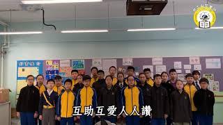 Publication Date: 2020-01-14   Video Title: 2019-2020 班口號(6C)
