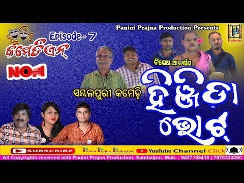 Episode-7 // Hinjida Vote // New Sambalpuri Comedy // Comedian No.1 /PP Production