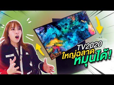 ส่องเทรนด์จอทีวีสุดล้ำปี 2020 | CES 2020 - วันที่ 08 Jan 2020
