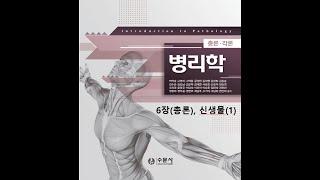 병리학 총론6장 신생물(1) 20200820