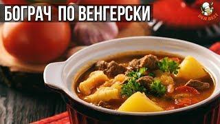 Бограч по венгерски или вкуснейший венгерский гуляш.
