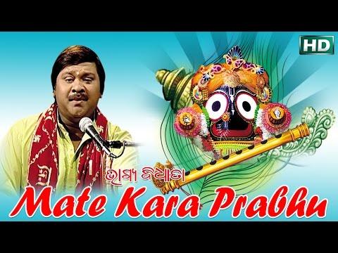 MATE KARA PRABHU ମତେ କର ପ୍ରଭୁ || Album-Bhagya Bidhata || Pankaj Jal || Sarthak Music