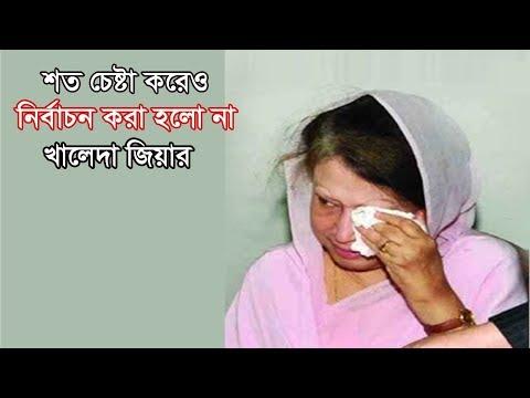 নির্বাচনে অংশ নিতে পারছেন না খালেদা | Khaleda Zia | BNP | Somoy TV